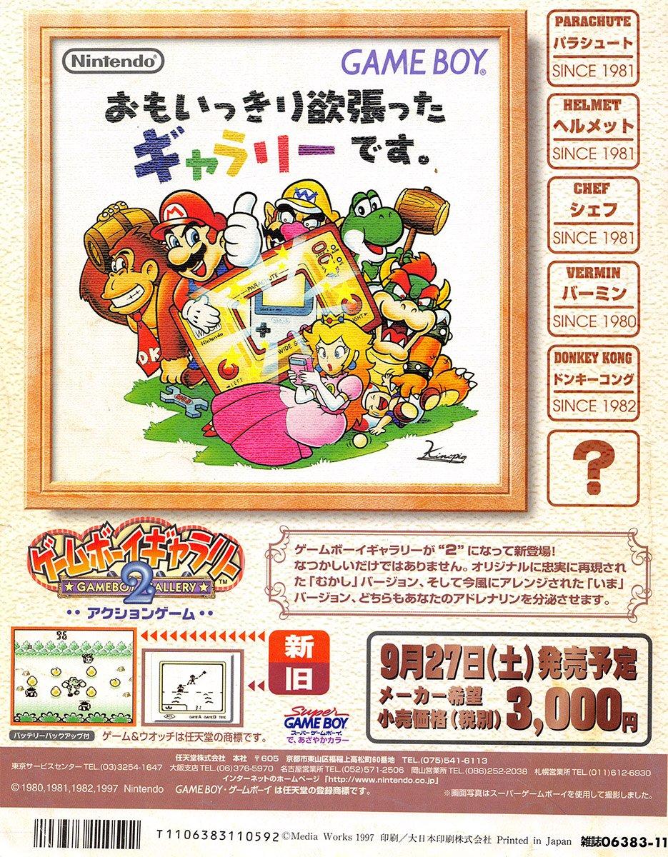 Game Boy Gallery 2 (Japan)