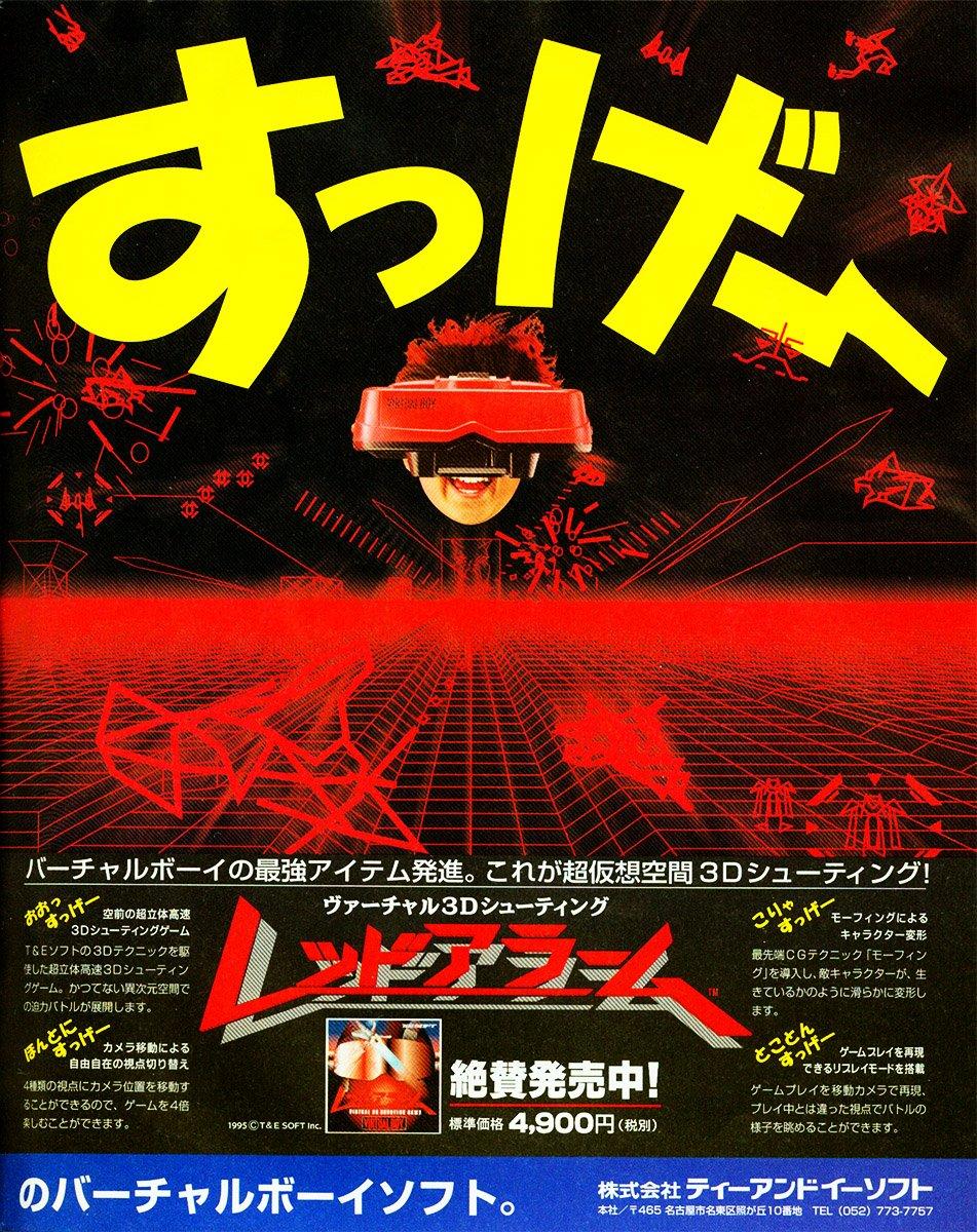 Red Alarm (Japan) (2)