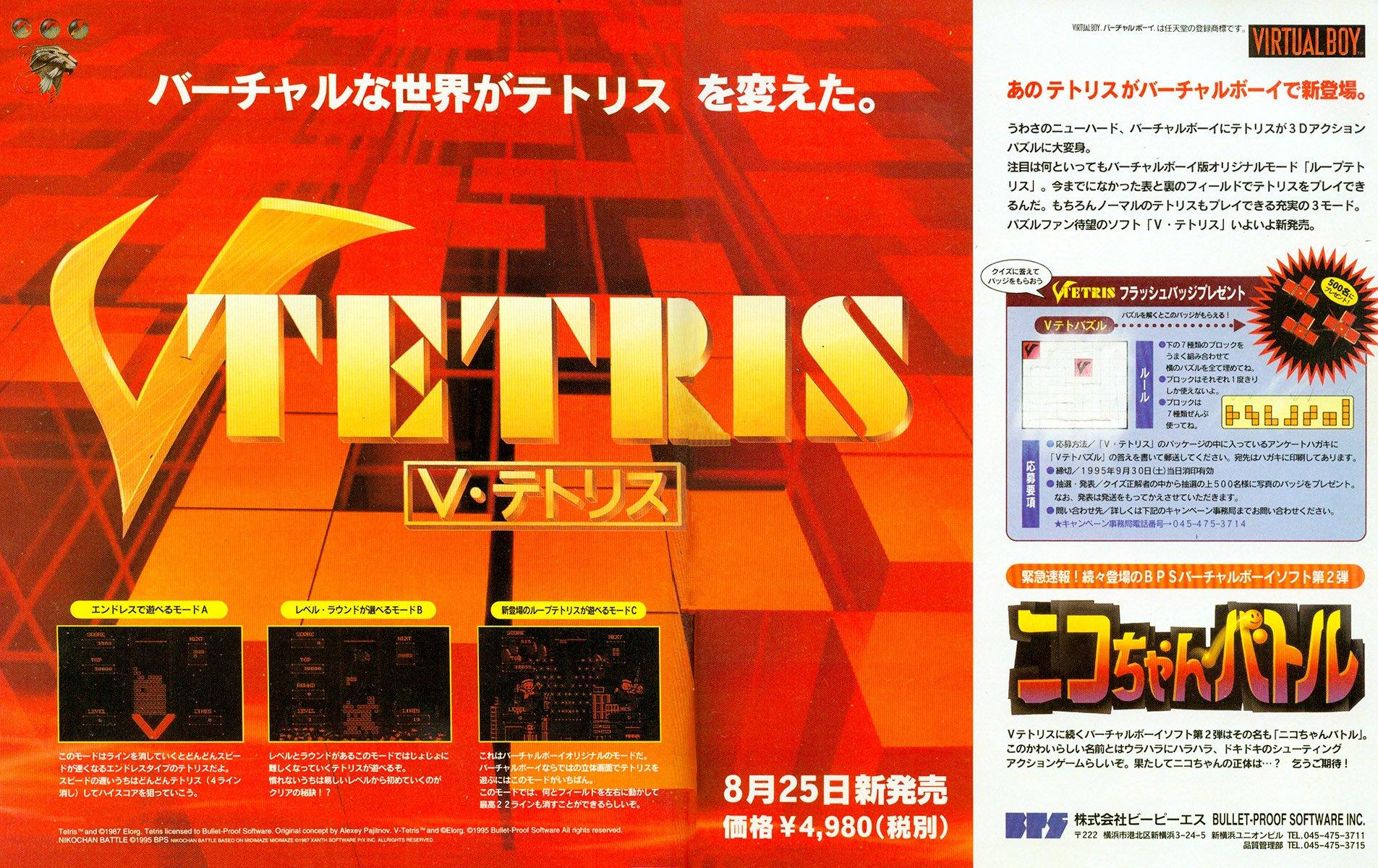 V-Tetris (Japan) (2)