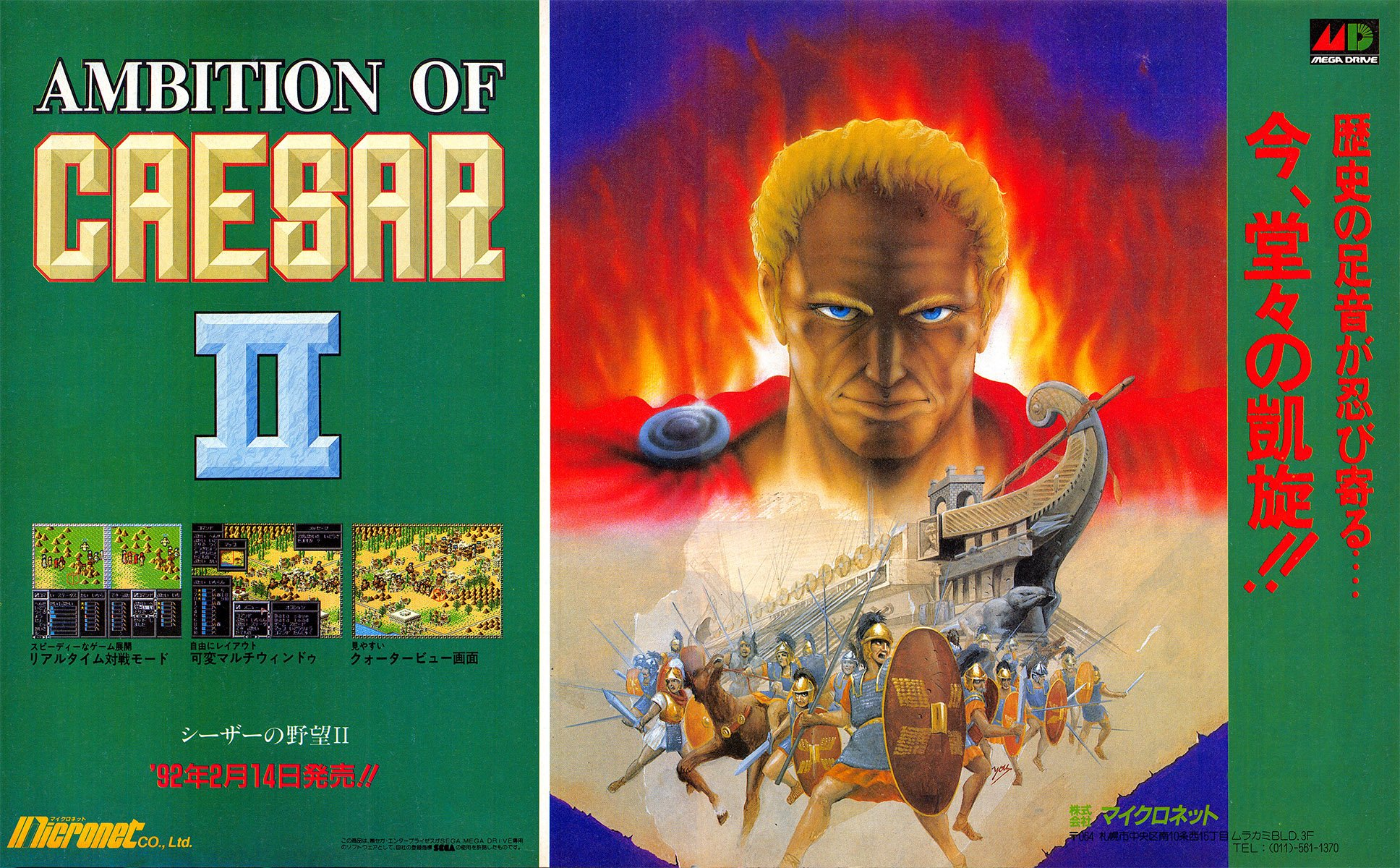 Warrior Of Rome II (Ambition Of Caesar II) (Japan) (1)