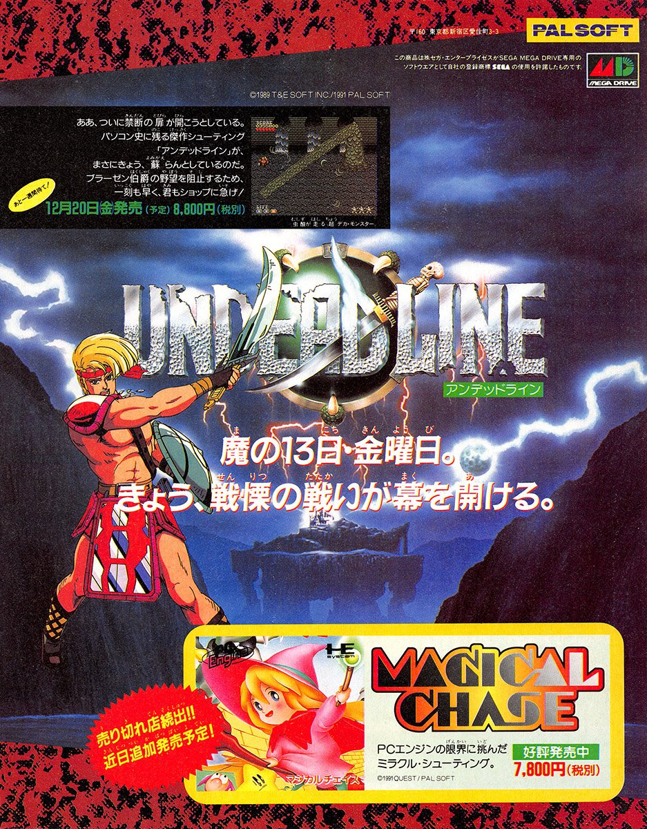Undead Line, Magical Chase (Japan)