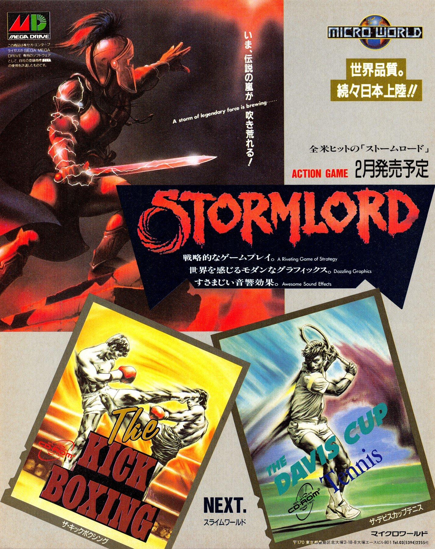 Stormlord, The Kick Boxing, The Davis Cup Tennis (Japan) (2)