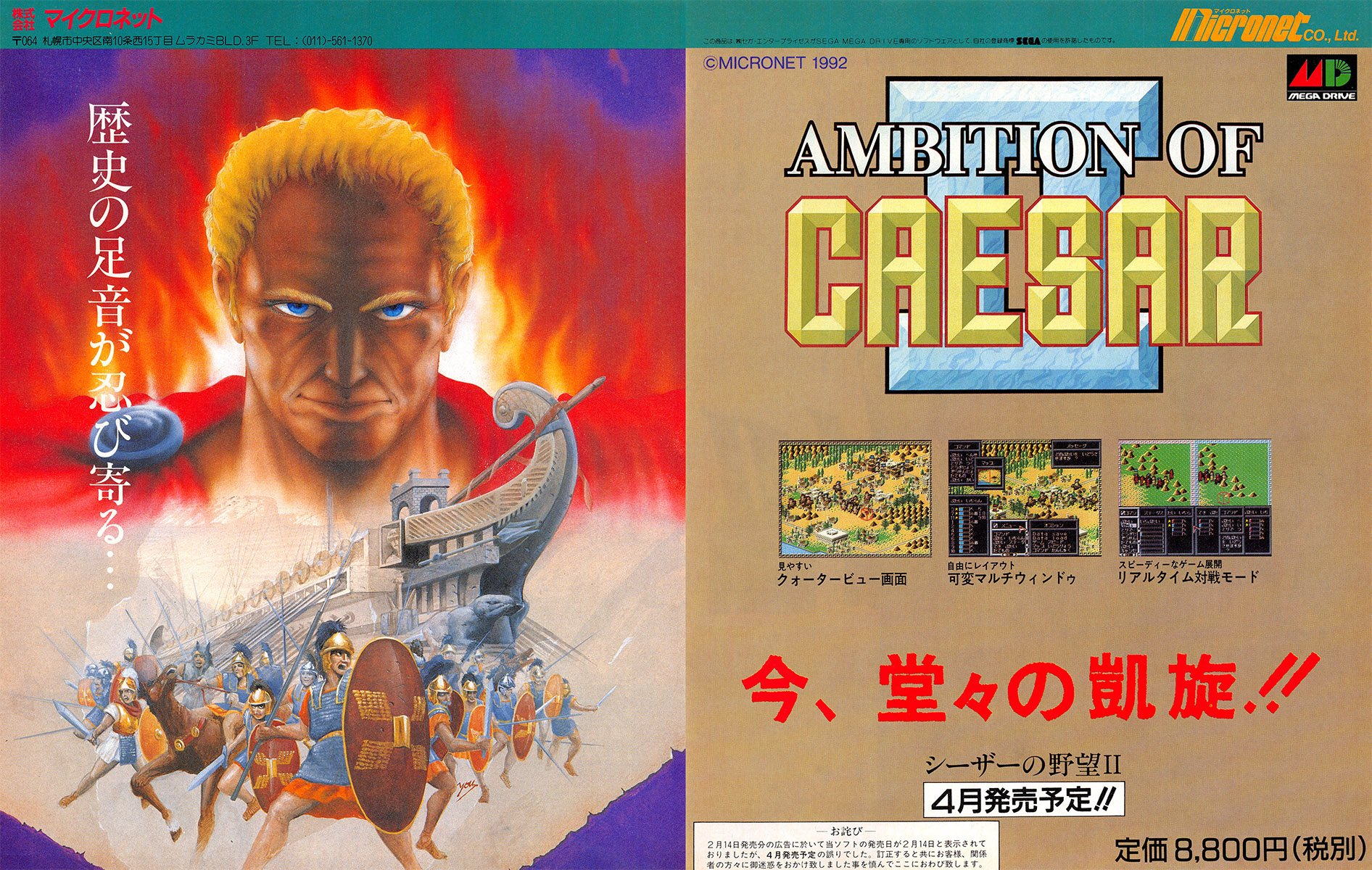 Warrior Of Rome II (Ambition Of Caesar II) (Japan) (2)