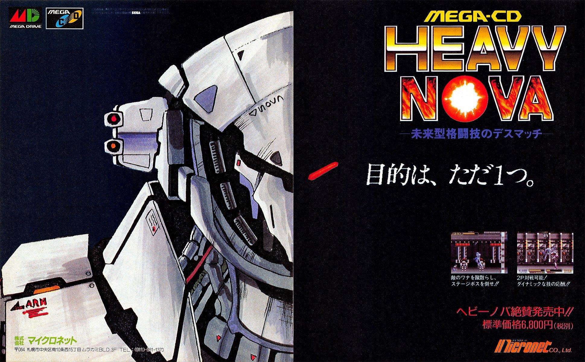 Heavy Nova (Japan)