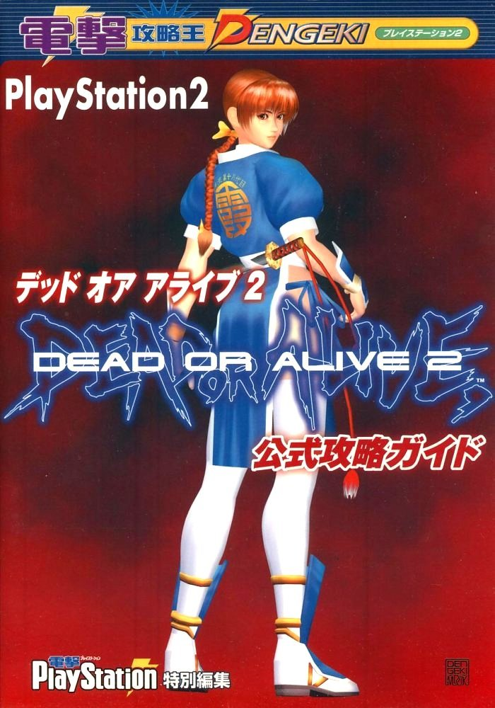Dead Or Alive 2 Kōshiki Kōryaku Guide