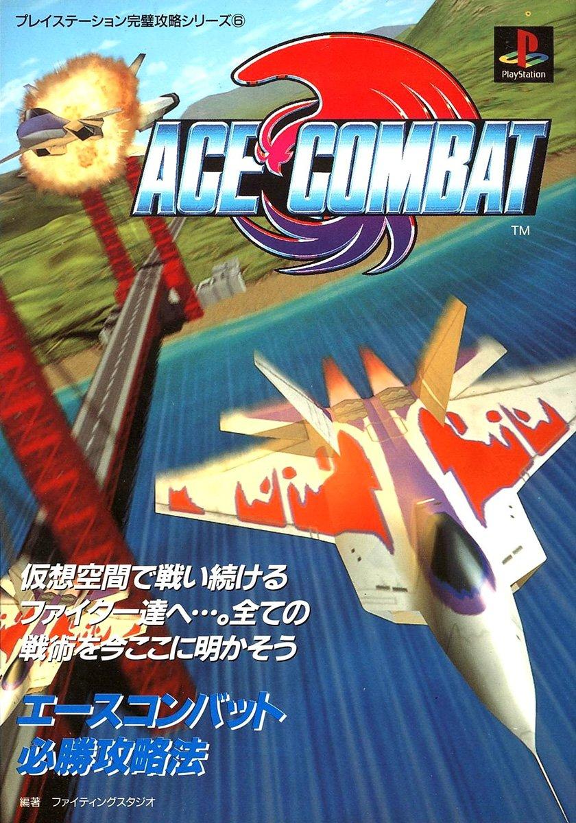 Ace Combat Hisshō Kōryaku Hō