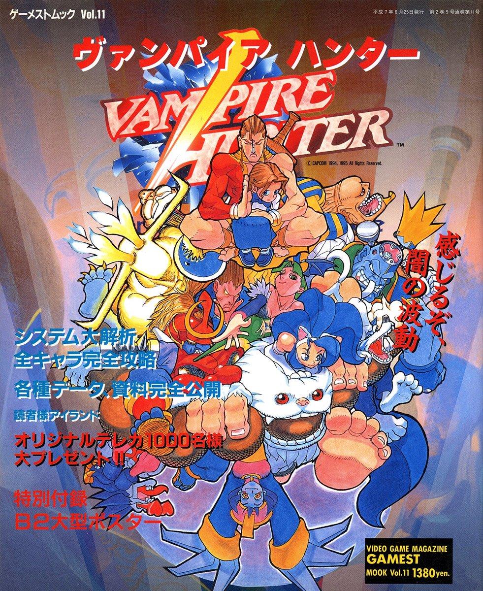 Darkstalkers - Vampire Hunter (Gamest Mook Vol.11)