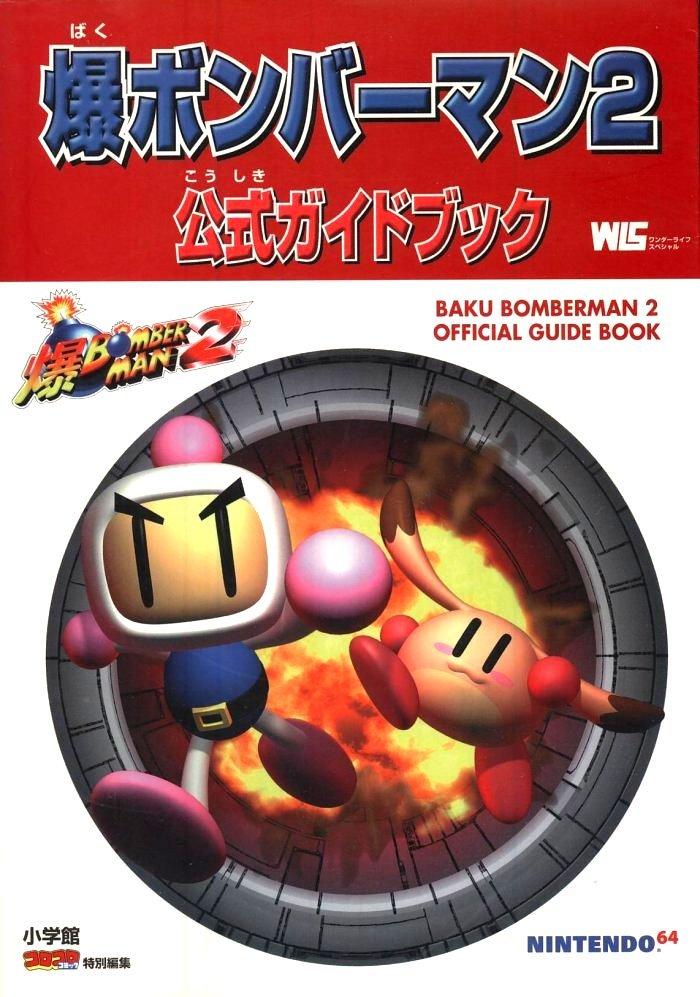 Bomberman 64: The Second Attack (Baku Bomberman 2 Kōshiki Guide Book)