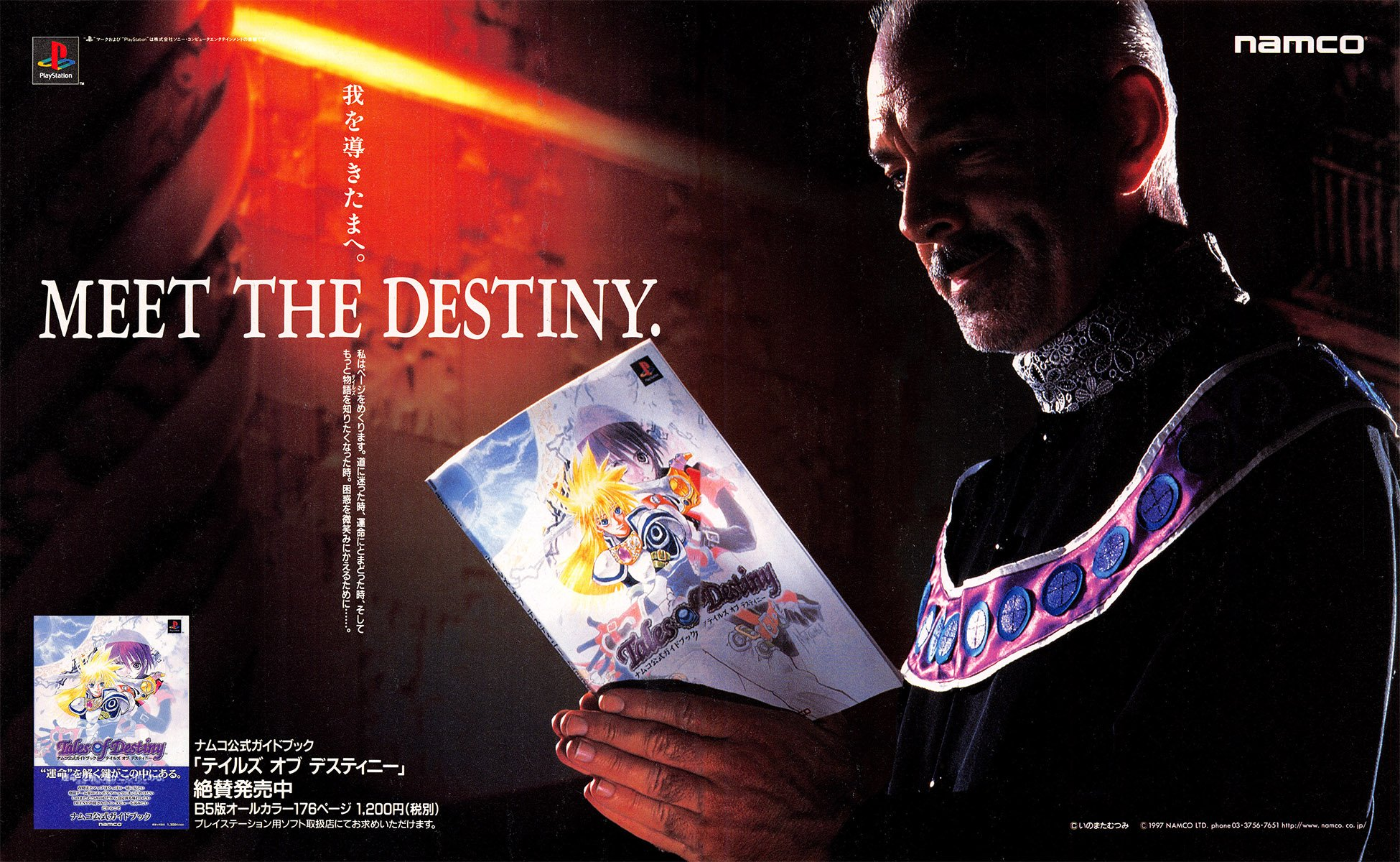 Tales Of Destiny Official Guidebook (Japan)