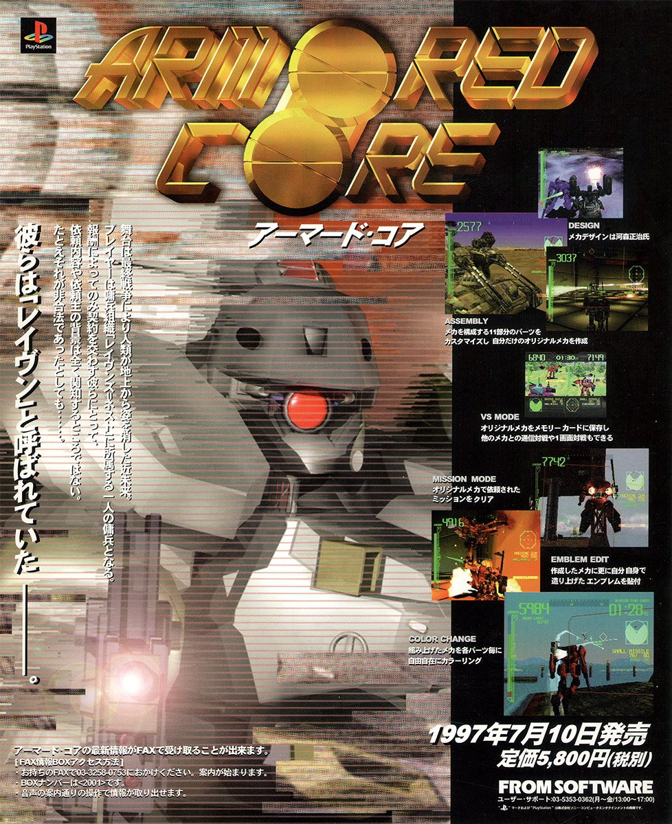 Armored Core (Japan)