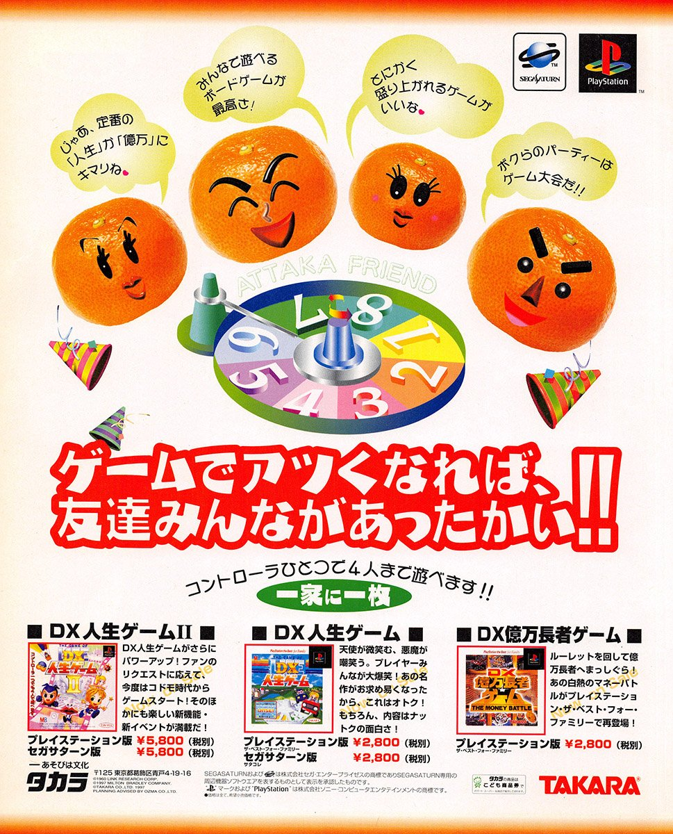 DX Jinsei Game: The Game Of Life, DX Jinsei Game II: The Game of Life, DX Okuman Chouja Game: The Money Battle (Japan)