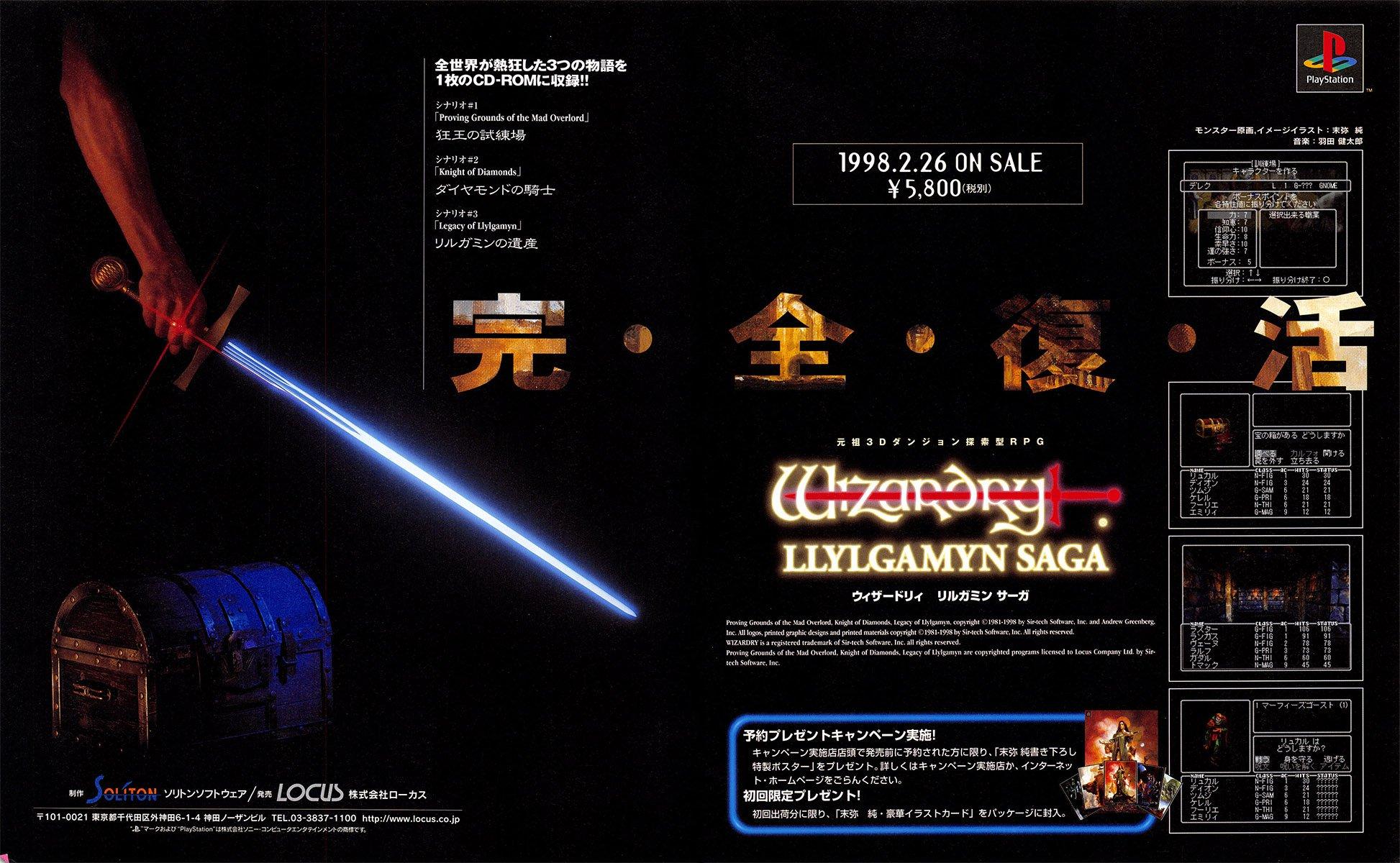 Wizardry - Llylgamyn Saga (Japan)