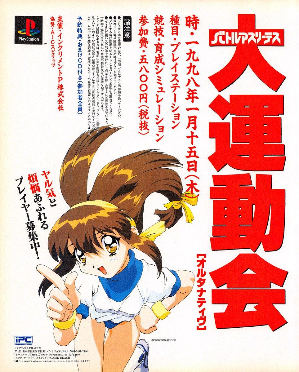 Battle Athletes: Daiundoukai Alternative (Japan)