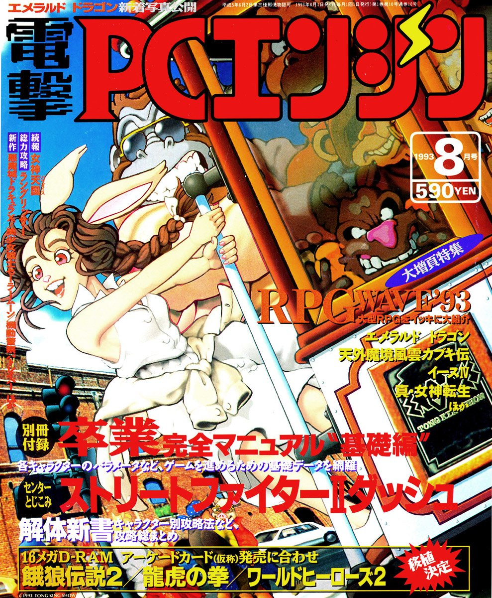 Dengeki PC Engine Issue 007 August 1993