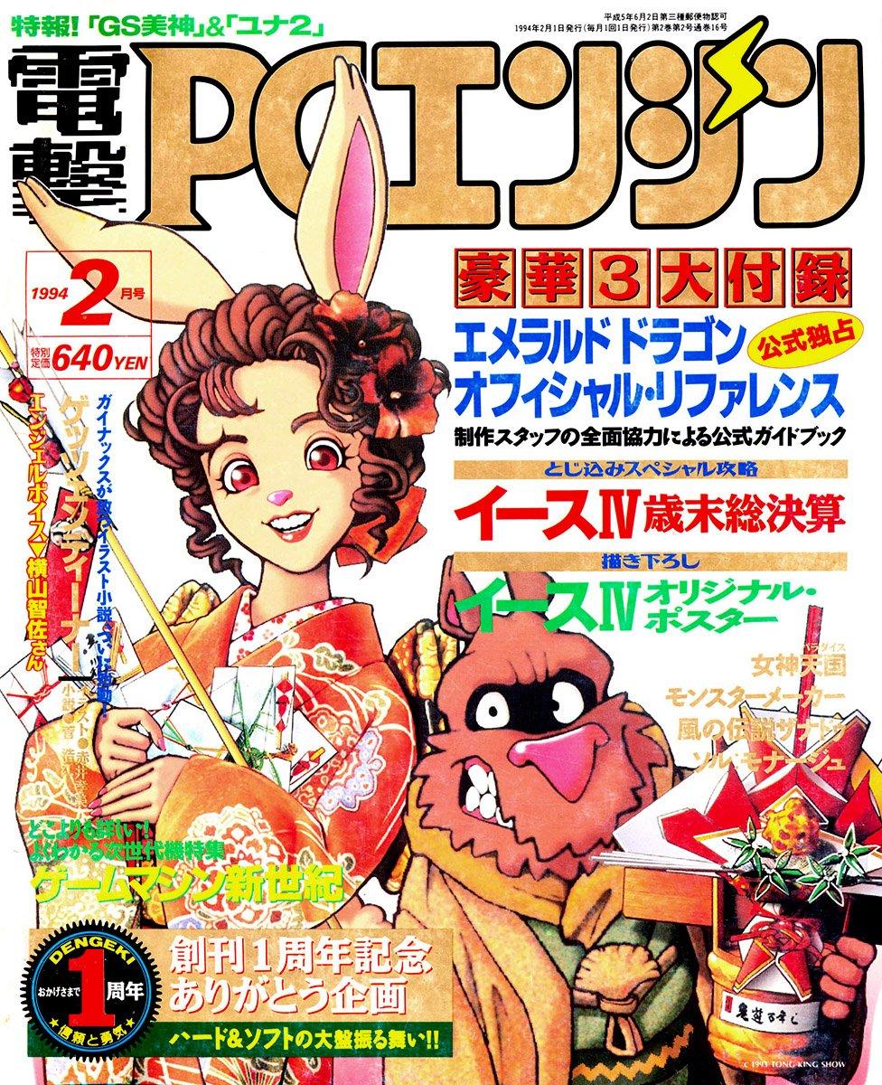 Dengeki PC Engine Issue 013 February 1994