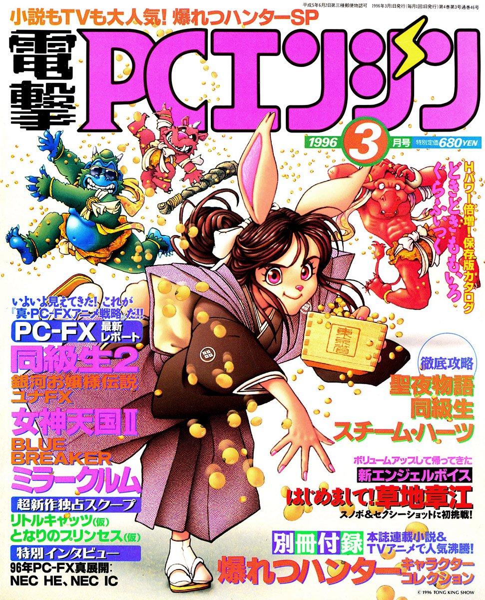 Dengeki PC Engine Issue 038 March 1996