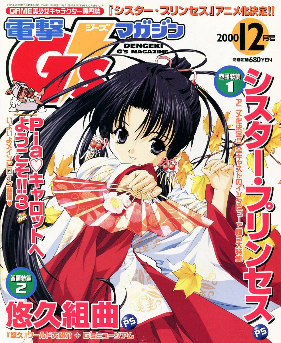 Dengeki G's Magazine Issue 041 (December 2000)