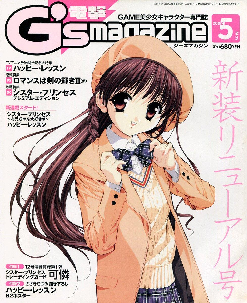 Dengeki G's Magazine Issue 058 (May 2002)