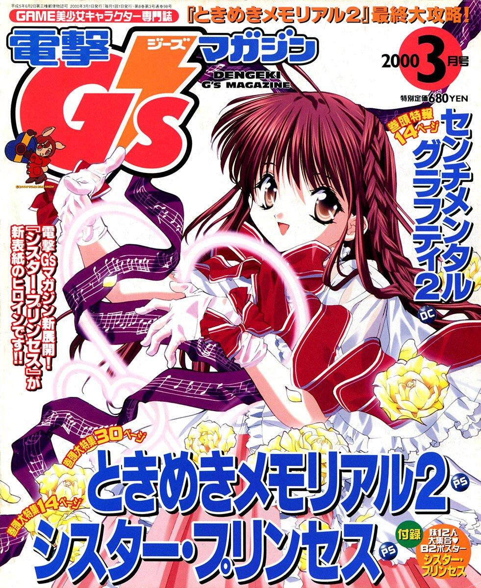 Dengeki G's Magazine Issue 032 (March 2000)