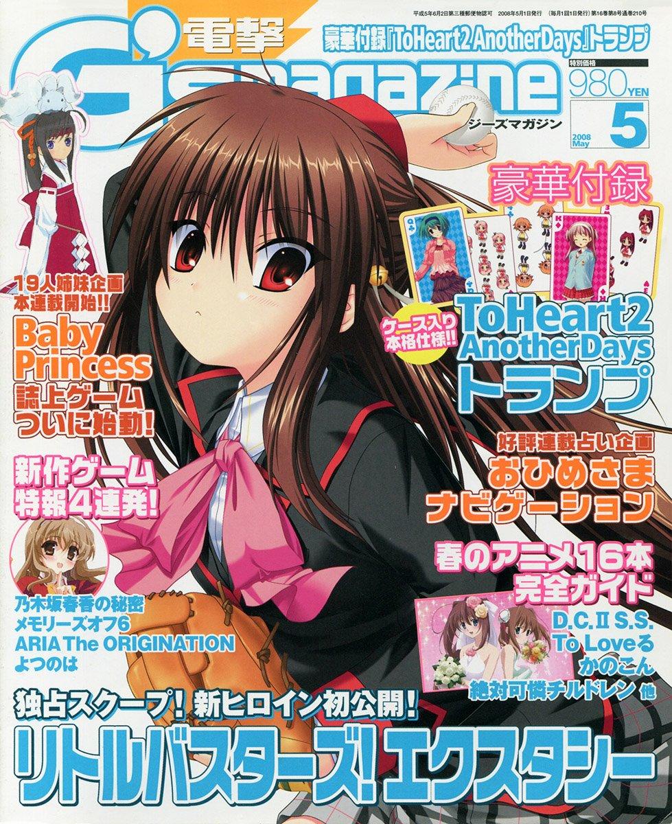 Dengeki G's Magazine Issue 130 (May 2008)