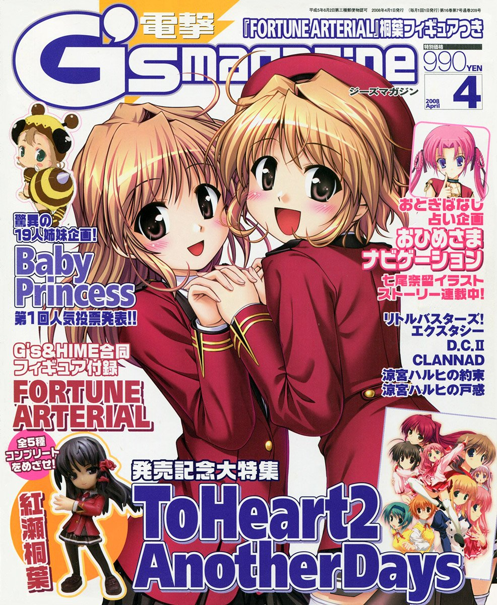 Dengeki G's Magazine Issue 129 (April 2008)