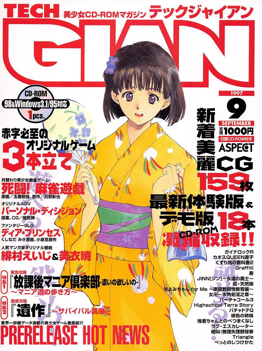 Tech Gian Issue 011 (September 1997)