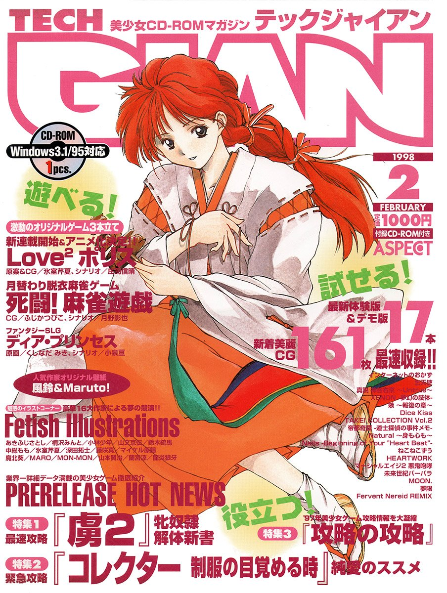Tech Gian Issue 016 (February 1998)