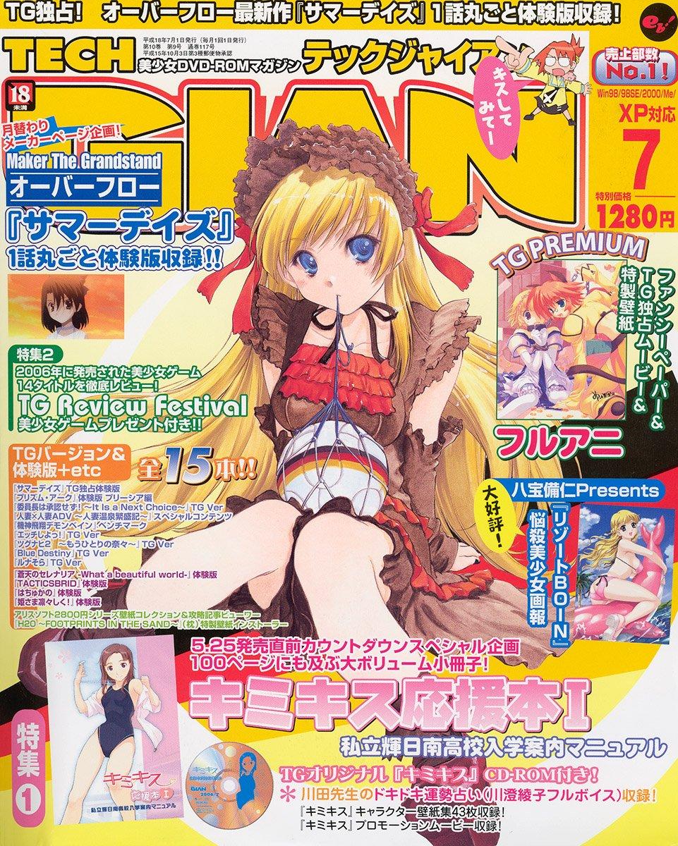 Tech Gian Issue 117 (July 2006)