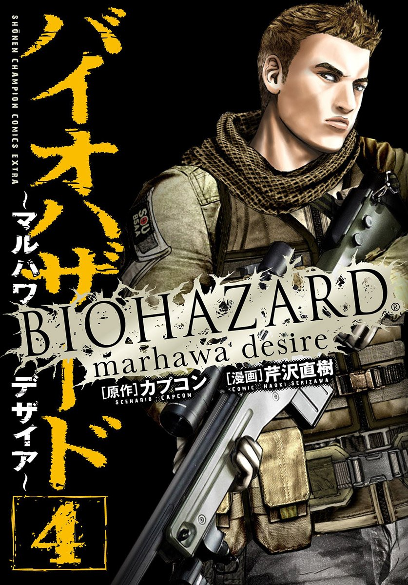 Resident Evil: The Marhawa Desire vol.4 (JP) (2013)