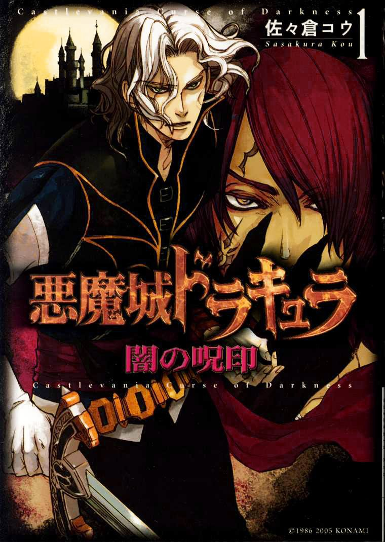 Castlevania: Curse Of Darkness vol.1 (Japanese) (2005)