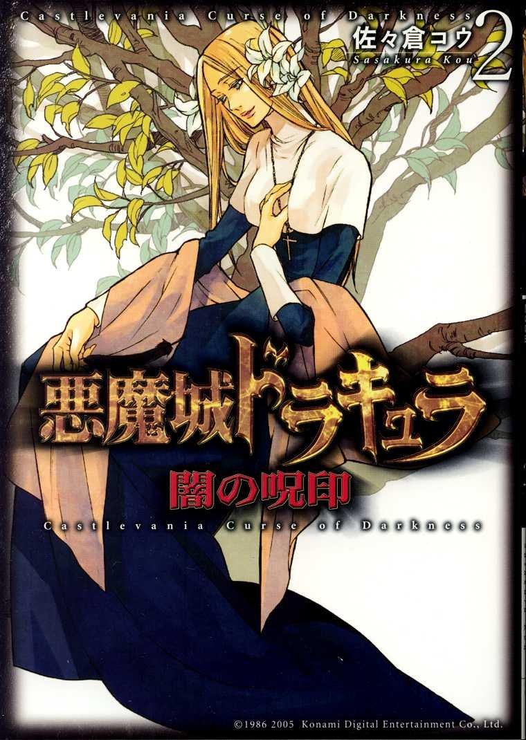 Castlevania: Curse Of Darkness vol.2 (Japanese) (2006)