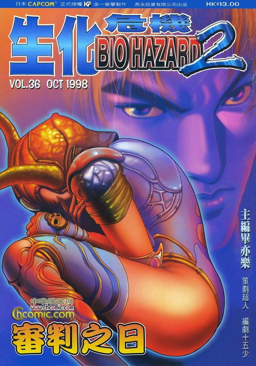 Biohazard 2 Vol.36 (October 1998)
