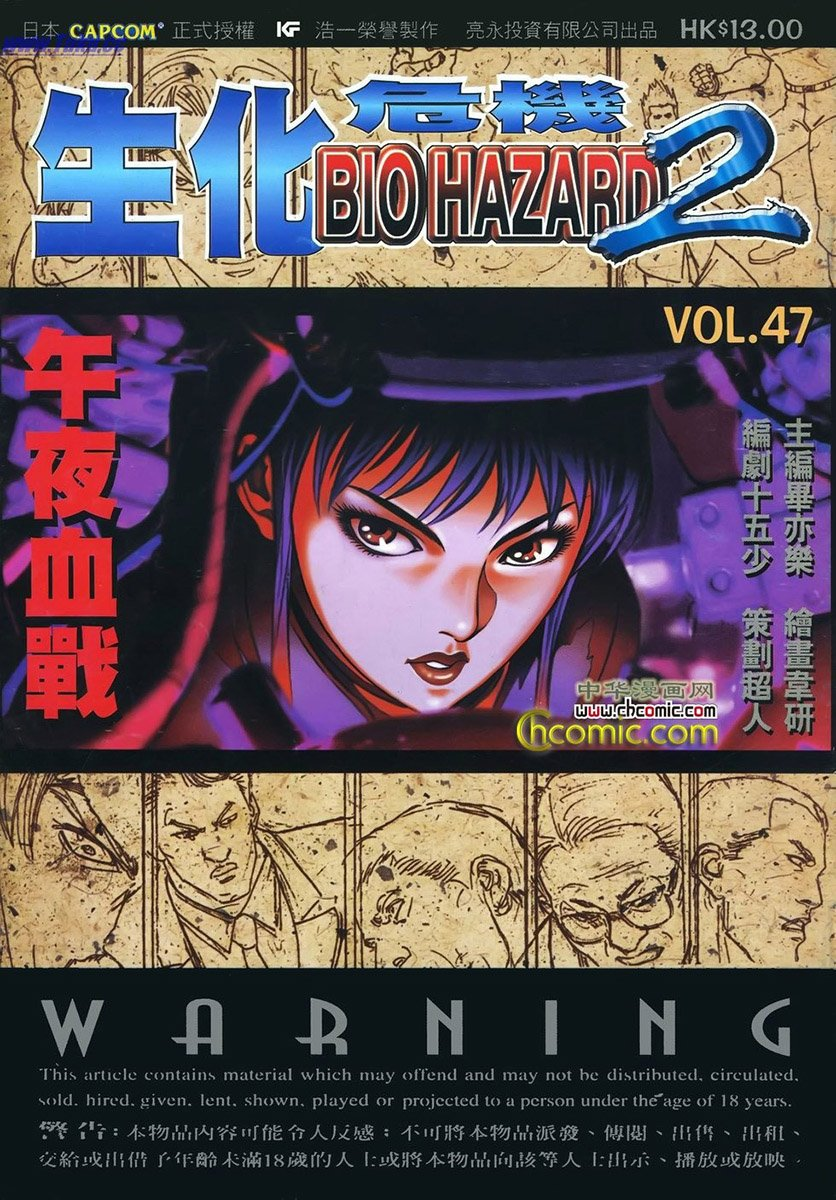 Biohazard 2 Vol.47 (December 1998)
