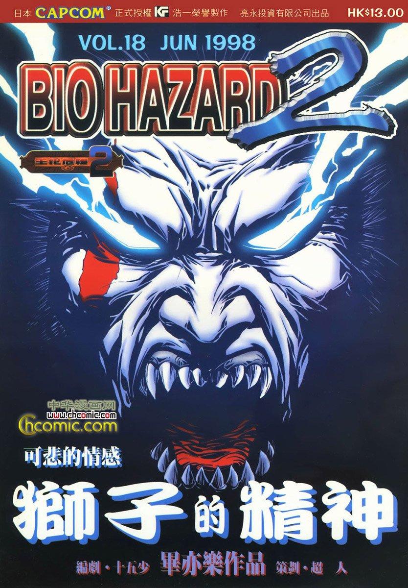 Biohazard 2 Vol.18 (June 1998)