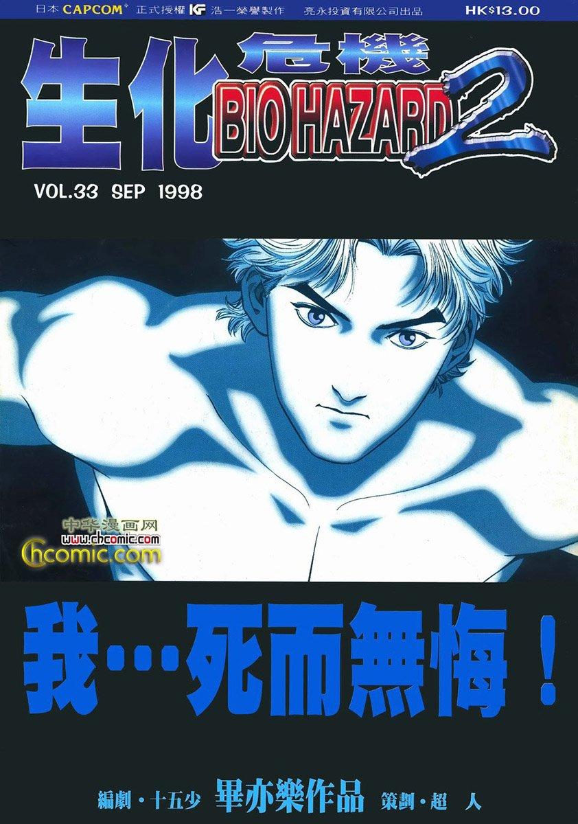Biohazard 2 Vol.33 (September 1998)