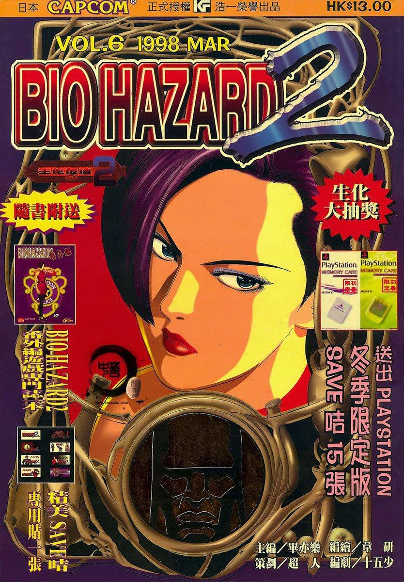 Biohazard 2 Vol.06 (March 1998)