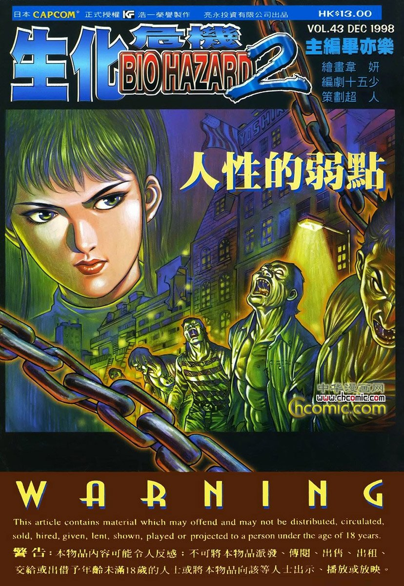 Biohazard 2 Vol.43 (December 1998)