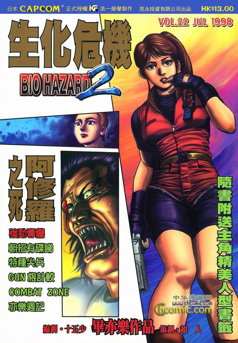 Biohazard 2 Vol.22 (July 1998)