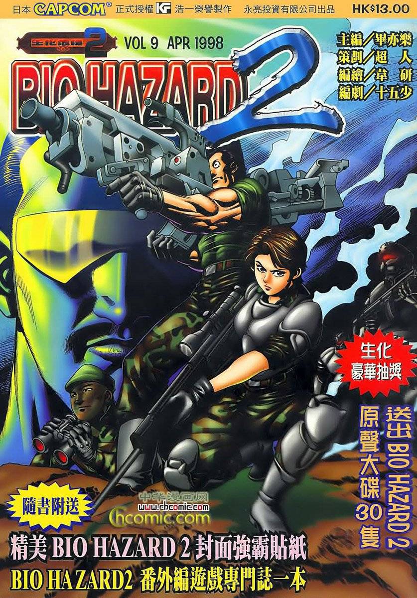 Biohazard 2 Vol.09 (April 1998)