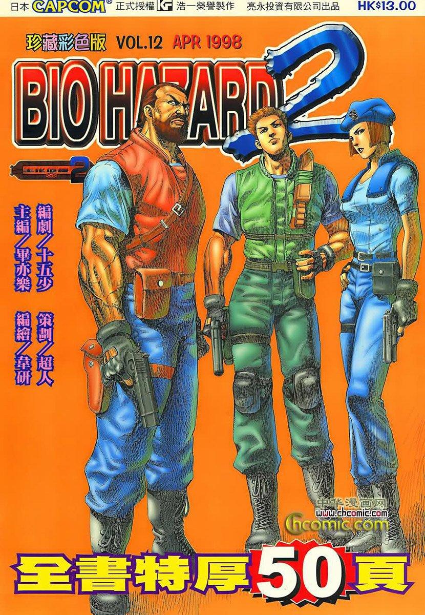 Biohazard 2 Vol.12 (April 1998)