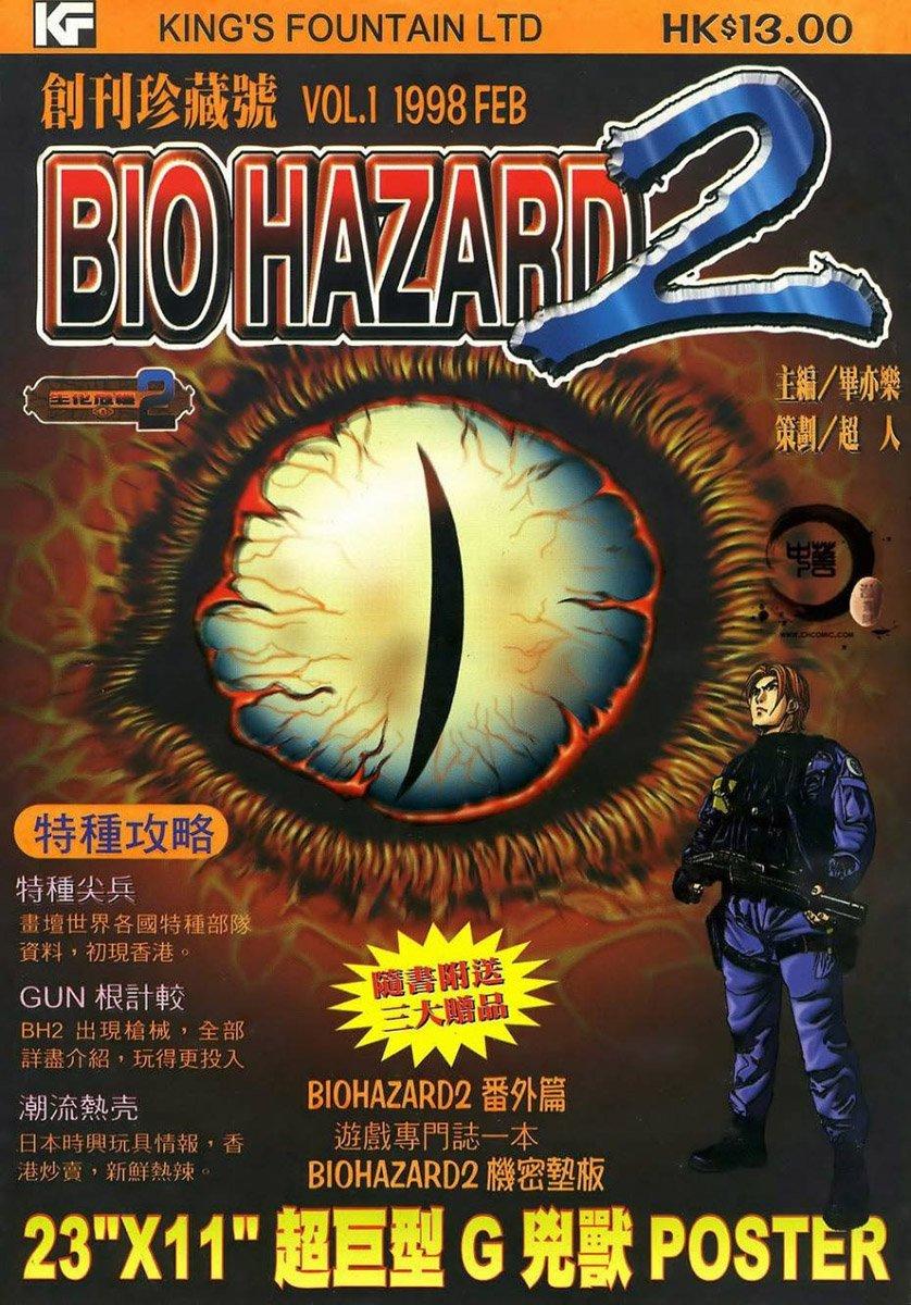 Biohazard 2 Vol.01 (February 1998)