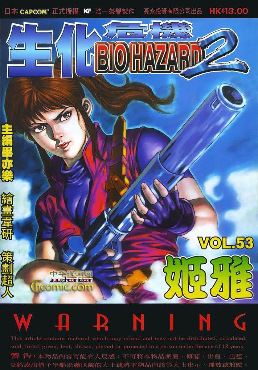 Biohazard 2 Vol.53 (February 1999)