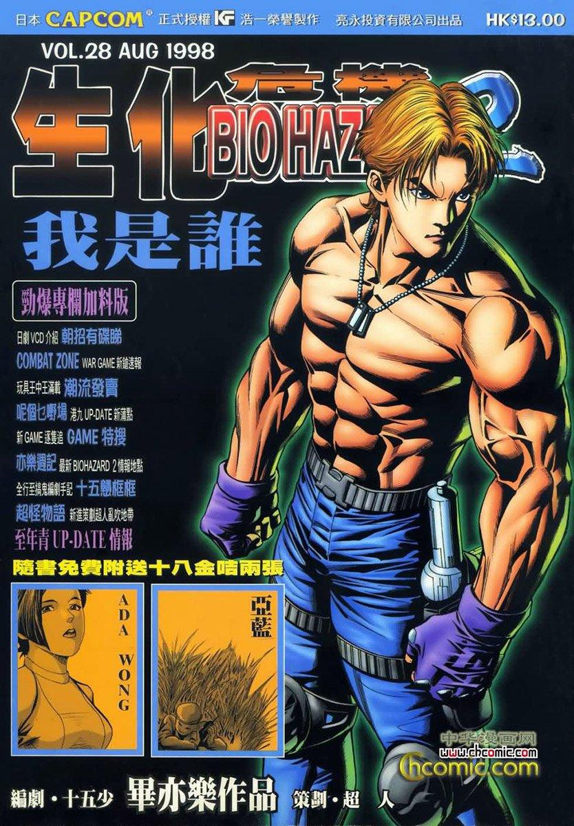 Biohazard 2 Vol.28 (August 1998)