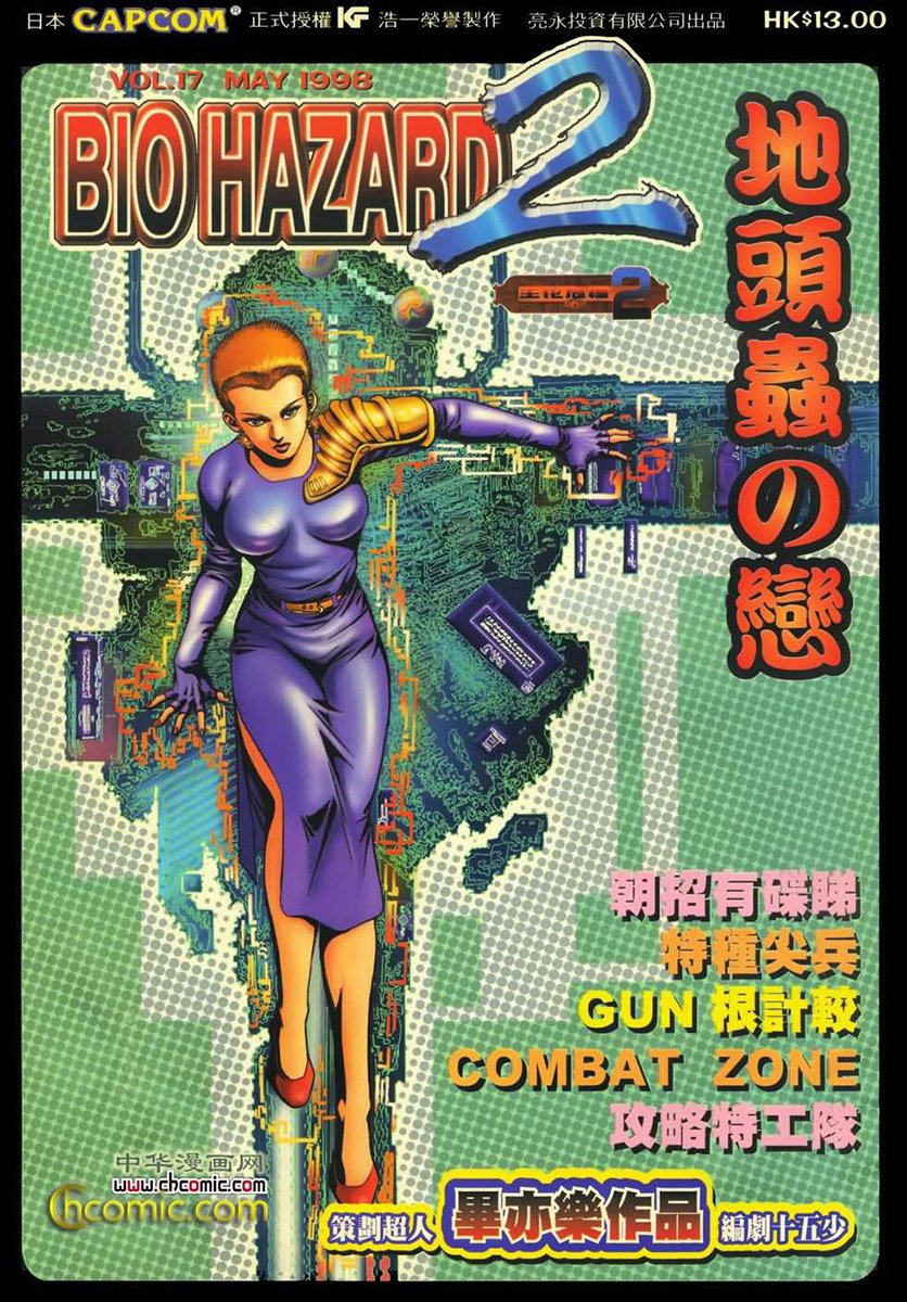 Biohazard 2 Vol.17 (May 1998)