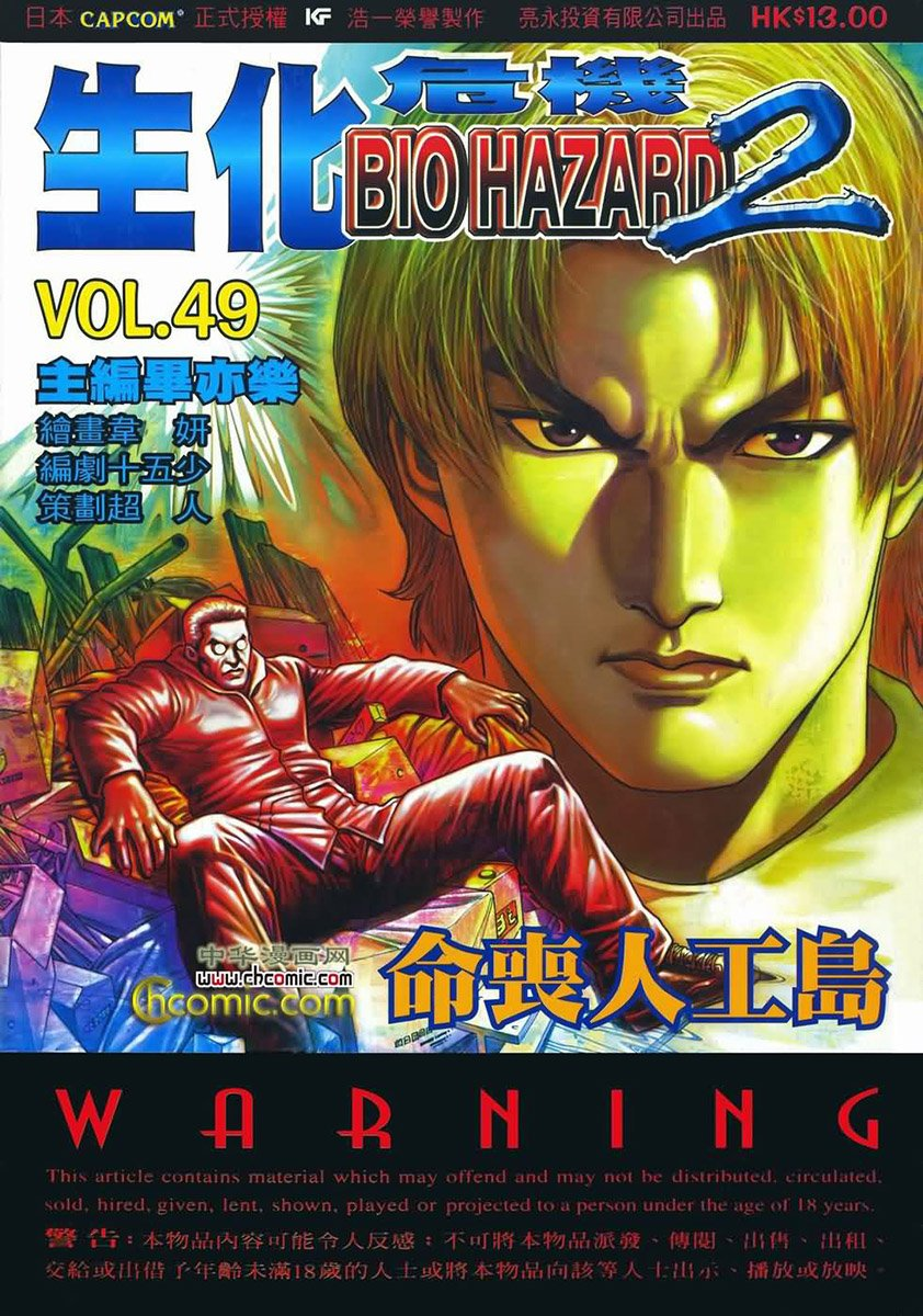 Biohazard 2 Vol.49 (January 1999)