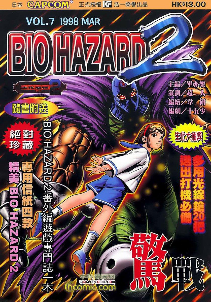 Biohazard 2 Vol.07 (March 1998)
