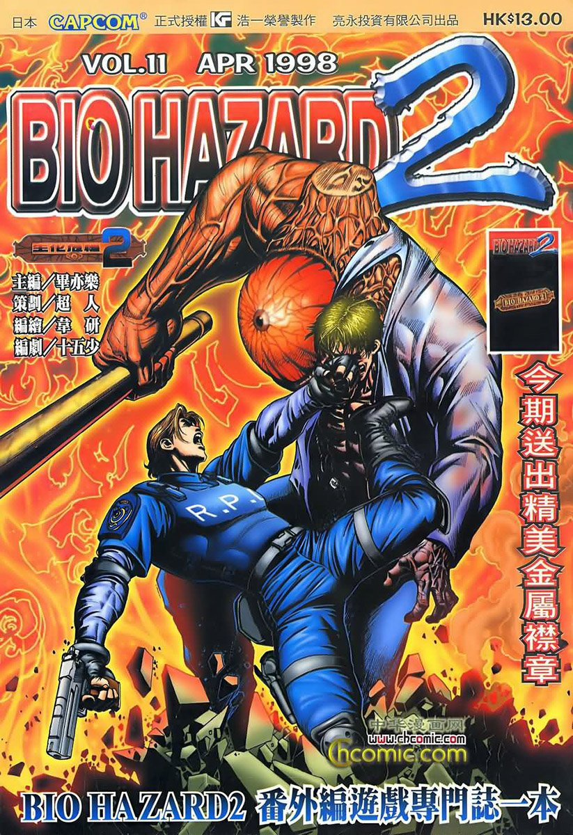Biohazard 2 Vol.11 (April 1998)