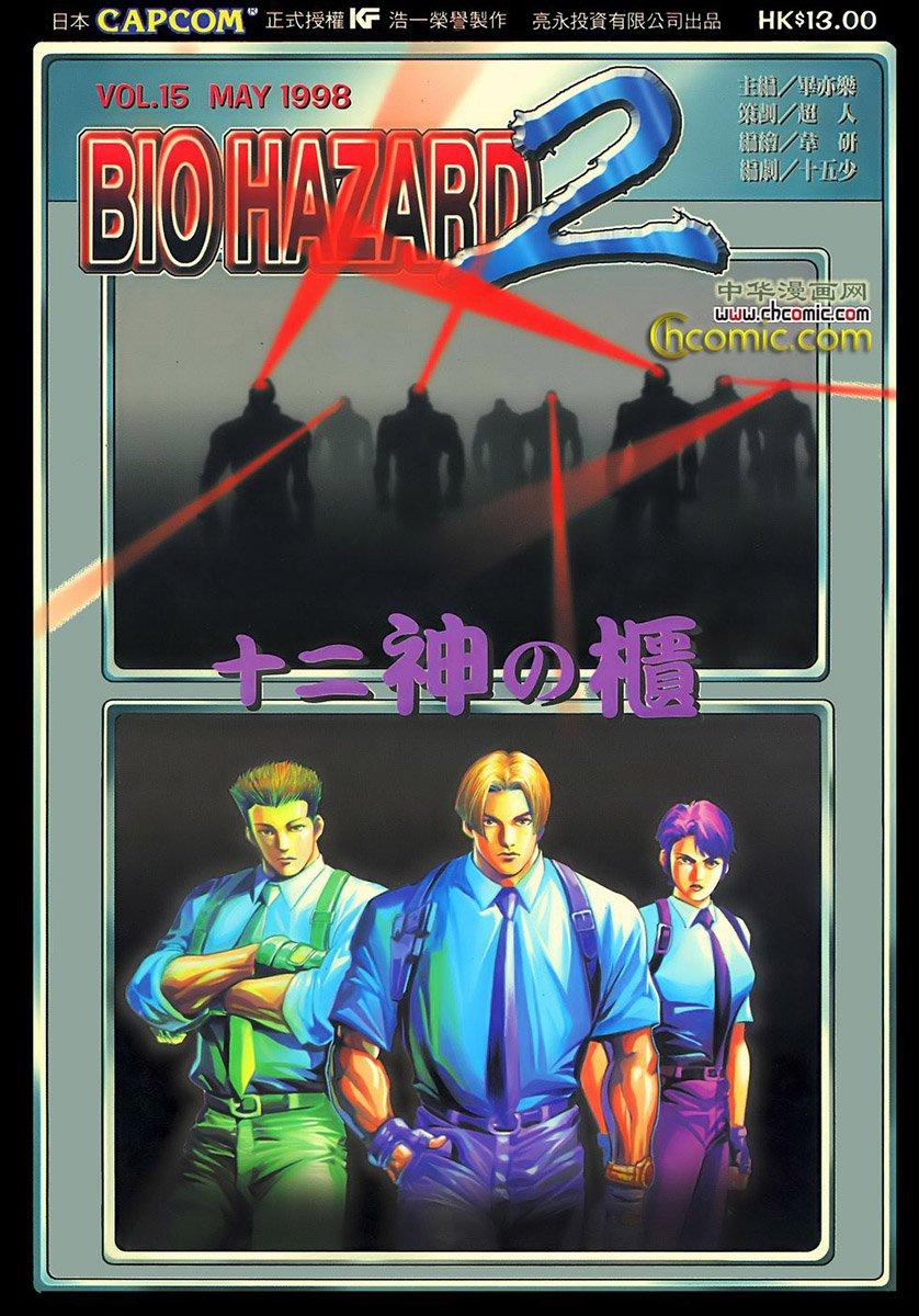 Biohazard 2 Vol.15 (May 1998)