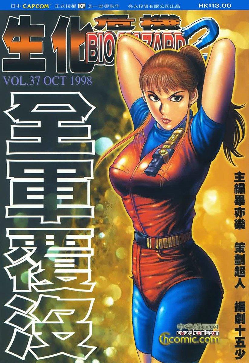 Biohazard 2 Vol.37 (October 1998)