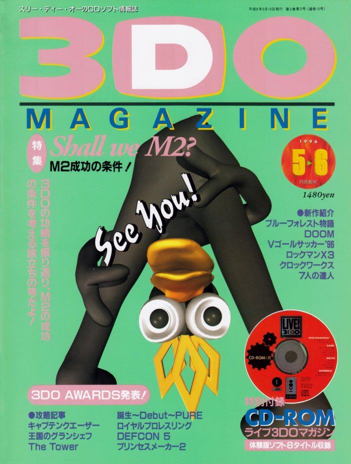 3DO Magazine Issue 15 May-June 1996